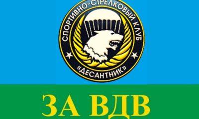 Стрелковый клуб Десантник