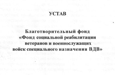 Документы Фонда Спецназ ВДВ