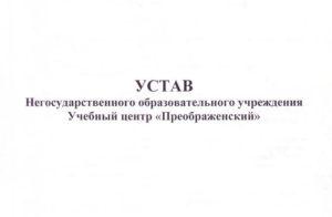 Правоустанавливающие документы Преображенский оборонно-спортивный центр